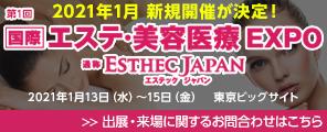 Esthec Japan 2021