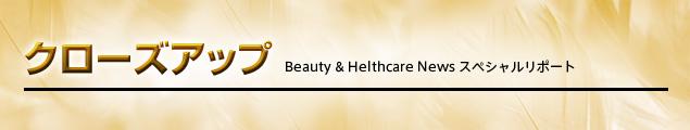 連載・新興市場上場の美容業界各社の経営・事業動向に迫る
