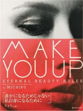 株式会社マーブルトロンは、国内外で活躍するメイクアップアーティストでビューティディレクターのMICHIRU氏が監修するビューティブック「MAKE  YOU UP」を発売。