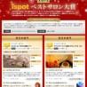 『ispot』がベストサロン大賞 2012を発表!
