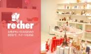 L・E・Cが化粧品の激安通販サイトを開設