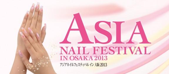 アジアネイルフェスティバル2013