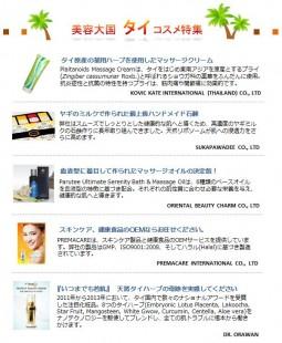 第2回国際化粧品展_2
