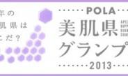 ポーラ、今年も「ニッポン美肌県グランプリ」開催