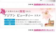 26日からビックサイトで「第2回国際化粧品展」