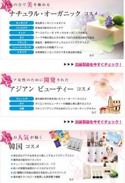 第2回国際化粧品展