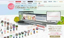 KOSÉ ALBION Beauty フェスタ 2013 Supported by@cosmeスペシャルサイト