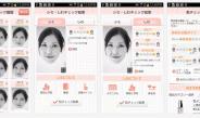 スマフォアプリ「美肌ログ+」、手軽にシミ・しわチェック