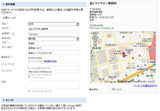 Googleプレイス登録画面
