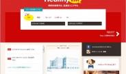 ヘルシーアイエム、病院検索サイトでメディカルツーリズム情報発信