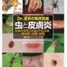 発売2ヵ月で異例のヒット、『Dr.夏秋の臨床図鑑 虫と皮膚炎』