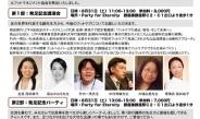 日本初の公的なフットケア協会が発足、正しい知識普及へ