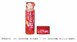 赤い化粧水