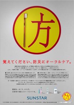bousai_oral_poster