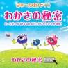 日本一の成分紹介サイトへ!わかさ生活がHPをリニューアル