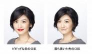 トレンドの赤い口紅は日本経済回復の「兆し」、資生堂調査