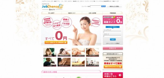 JobChance Beauty