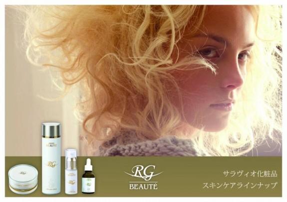 スキンケア化粧品シリーズ「RGBEAUTE」