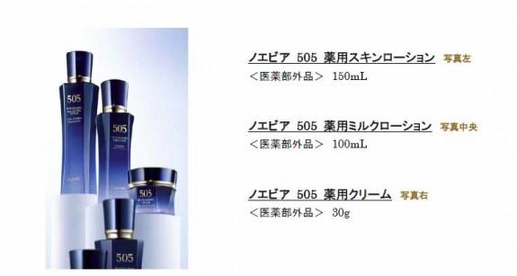 ノエビア505 薬用シリーズ