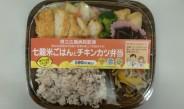 県立広島病院監修「健康弁当」をローソンで期間・エリア限定発売