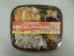 県立広島病院監修「七穀米ごはんとチキンカツ弁当」