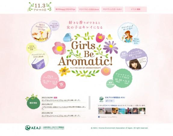 アロマの日特別サイト
