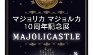 資生堂「マジョリカ マジョルカ」10周年記念で展示会