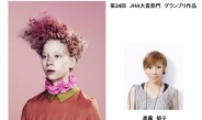 Japan Hairdressing Awards 資生堂が上位独占