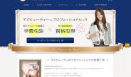 神戸にアイスタイリストのプロフェッショナル育成スクール開校