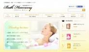 130種以上の入浴剤をラインナップ、直販サイト「バスハーモニー」