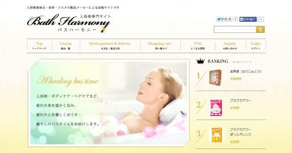 入浴剤専門ショップ「Bath Harmony」