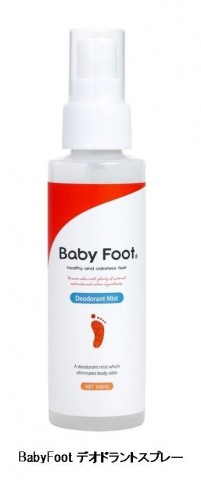BabyFootデオドラントスプレー
