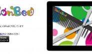 ヘアサロンに特化した統合管理iPadアプリ「SalonBee」公開