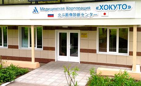 ウラジオストクの北斗画像診断センター