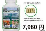ガン予防効果の高い食材を採用の「マルチビタミン&ミネラル」