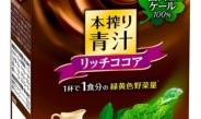 ファンケル、ココア味のホット青汁を限定発売