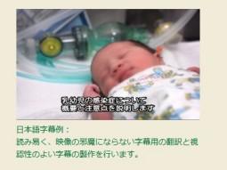ブレインウッズ_メディカル映像翻訳サービス例