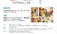 JNAネイルカンファレンス、2014年も沖縄など3会場で実施