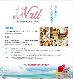 JNAネイルカンファレンスin沖縄
