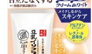 ノエビア、乾燥小じわケアができる「BBクリーム」を2月に発売
