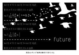 「世界は数式でできている」