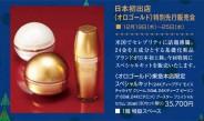 24K純金コスメ「オロゴールド」初上陸、東急本店で先行限定発売