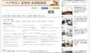 BIGLOBEがヘアサロン・美容室検索サービスを開始