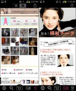 美容情報SNSアプリ『美プリ!』