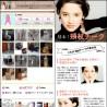 美容情報アプリ「美プリ!」大幅アップデート、画像認識機能を強化