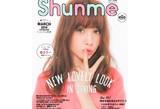 ミュゼプラチナムと「ar」コラボの会員誌「Shunme」一般販売