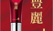 ナノエッグ、「バイオジェニック化粧品」として新「豊麗」発売