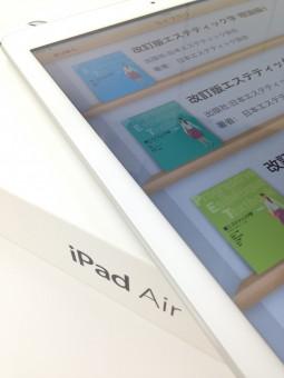 iPad Air導入_たかの友梨美容専門学校