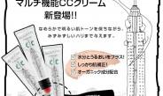 1か月半で9,300個販売!韓国で大ヒット販売中CCクリーム新発売