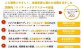 【16】 唐津コスメティック構想立ち上げから参加~ホシケミカルズ(下)